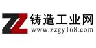 铸造工业logo.jpg
