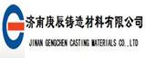 济南庚辰铸造材料有限公司
