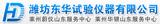 潍坊东华试验仪器有限公司0